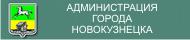 Администрация г. Новокузнецка